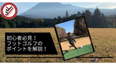 これから始める方必見!フットゴルフのコツを紹介します。