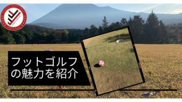 今話題のフットゴルフの魅力を解説!