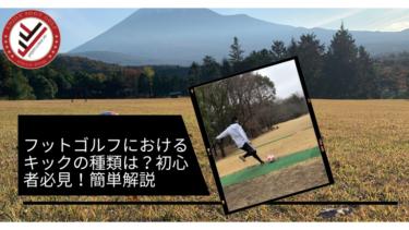 フットゴルフにおけるキックの種類は?初心者必見!簡単解説