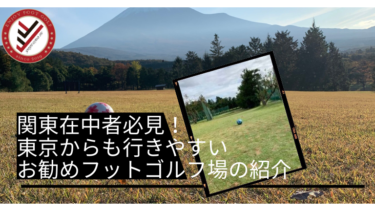 関東在中者必見!東京からも行きやすいお勧めフットゴルフ場の紹介