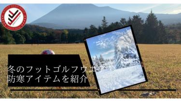 冬のフットゴルフウエア・防寒アイテムを紹介