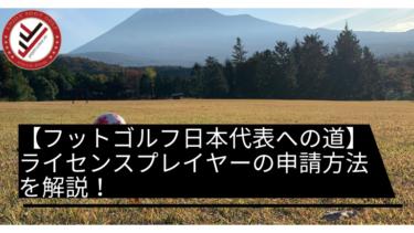 【フットゴルフ日本代表への道】ライセンスプレイヤーの申請方法を解説!
