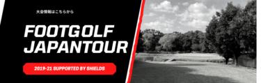 【大会情報】フットゴルフジャパンツアー 2019-21 supported by SHIELDS