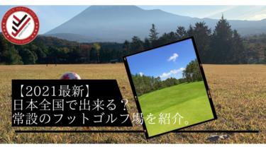 【2021最新】日本全国で出来る?常設のフットゴルフ場を紹介。